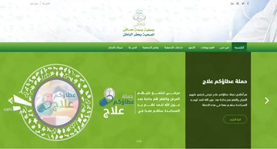 قالب جمعية بسمة معافي