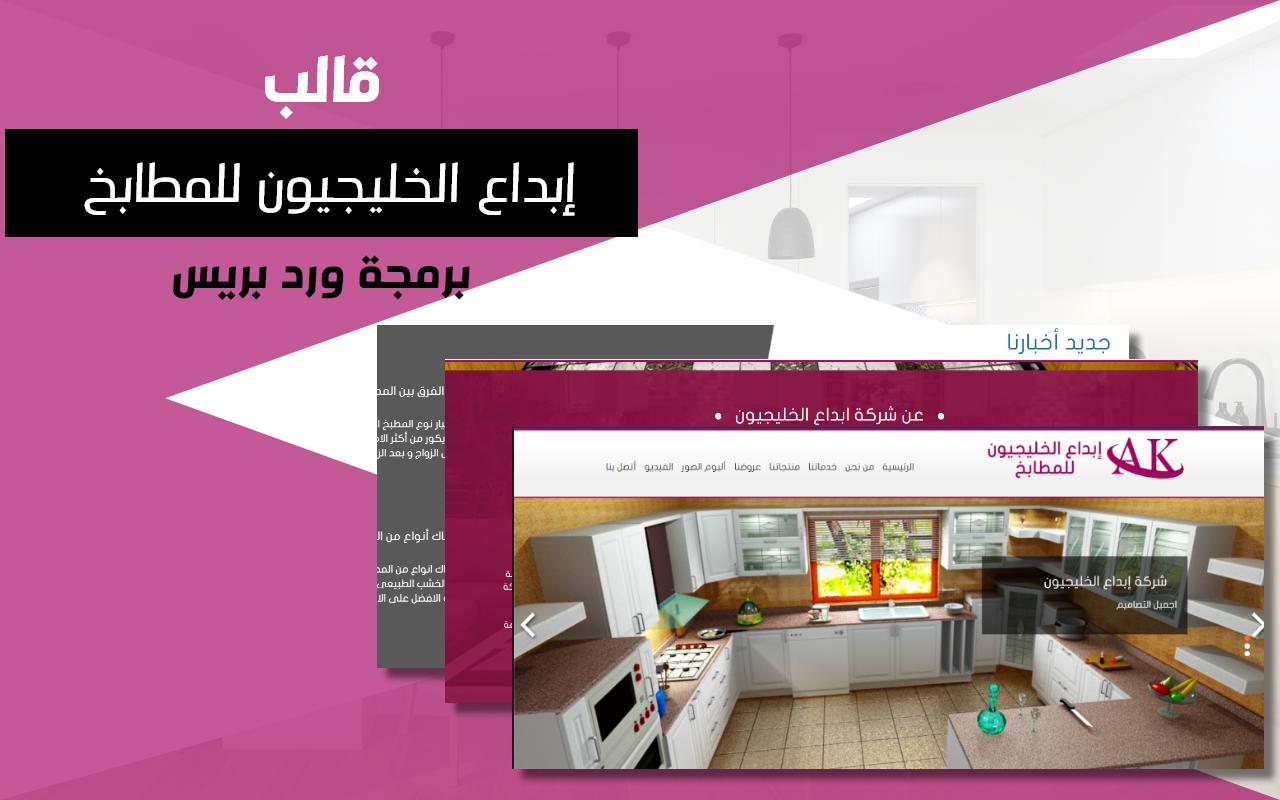 إبداع الخليجيون للمطابخ