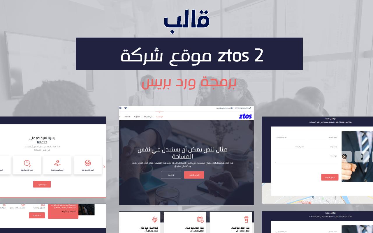 قالب موقع شركة ztos 2